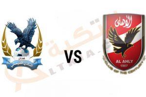 نتيجة مباراة النادي الأهلي مع نادي الفيصلي الأردني ٢/١ في الدور نصف النهائي من البطولة العربية ٢٠١٧