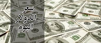 سعر الدولار اليوم الثلاثاء 1/8/2017 في البنوك الرسمية المصرية وكذلك في السوق السوداء