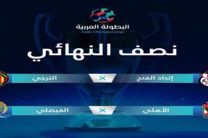 قرعة الدور نصف النهائي للبطولة العربية للأندية تثير الجدل