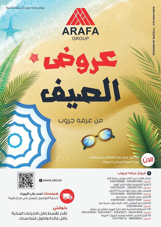 Photo of عروض عرفة جروب الأسبوعية من1 أغسطس حتي نفاذ الكمية