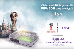 أسعار الاشتراك الرسمي في باقة beIN كأس العالم 2018 في مصر والدول العربية والعروض الجديدة world cup