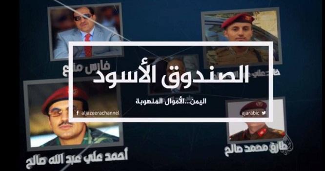Photo of فيلم اليمن الأموال المنهوبة .. طوال فترة حكم علي عبدالله صالح