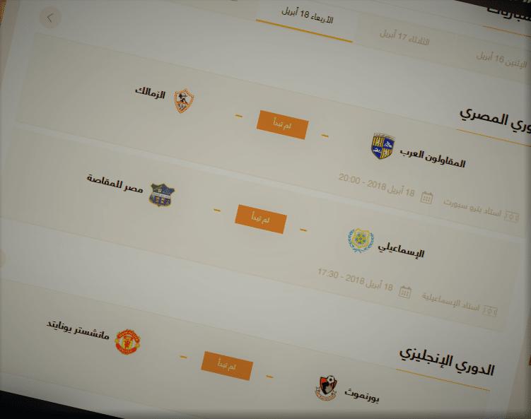Photo of موعد مباريات اليوم الأربعاء 18/4/2018 في جميع الدوريات العربية والعالمية