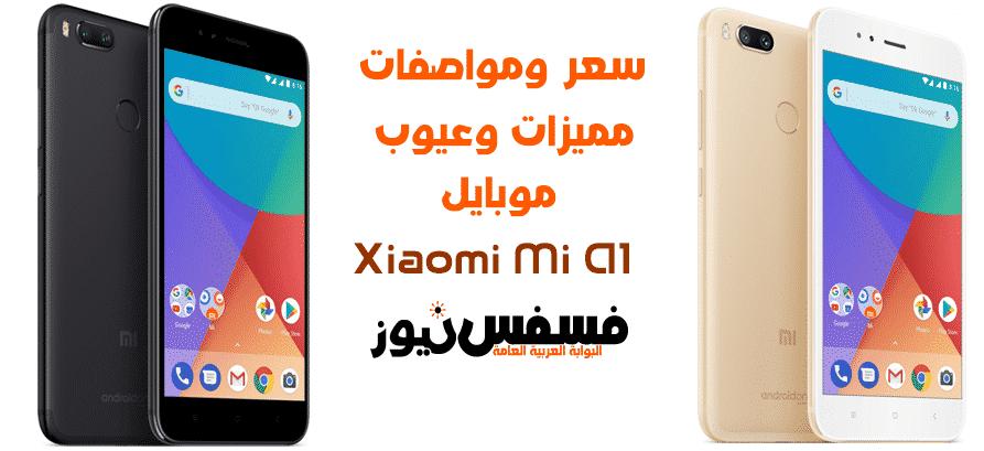 Photo of مواصفات وعيوب موبايل شاومي مي A1 أسعار هاتف Xiaomi Mi A1 في الدول العربية