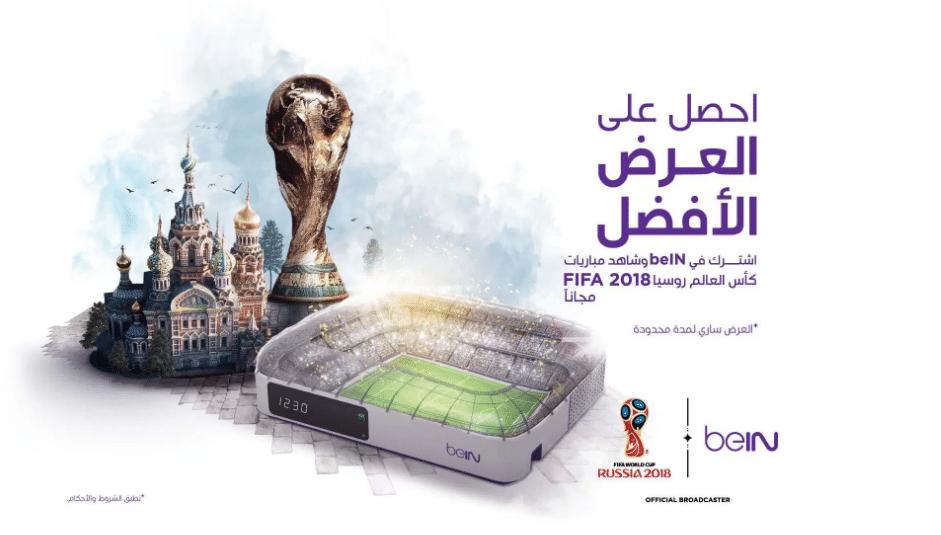 سعر اشتراك Bein Sports الجديد في مصر 2018 سعر باقة كأس العالم