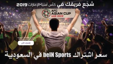 Photo of سعر اشتراك بي ان سبورت في السعودية beIN Sports KSA 2019 أسعار تجديد بين سبورت في الخليج الأمارات والكويت والأردن