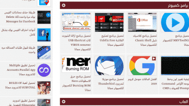 Photo of موقع كليك يمين .. دليلك لأفضل استخدام