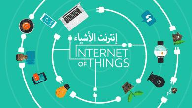 Photo of إنترنت الأشياء وأثره في صناعة الألعاب المتنقلة والحديثة