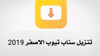 Photo of تطبيق سناب تيوب لتحميل مقاطع الفيديو على هاتفك