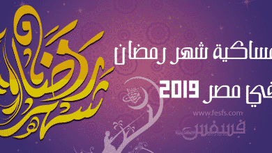 Photo of إمساكية شهر مضان 1440 هـ في مصر جدول تقويم إمساكية شهر رمضان 2019 في مدن مصر