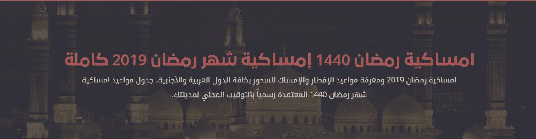 إمساكية رمضان في مصر 2019