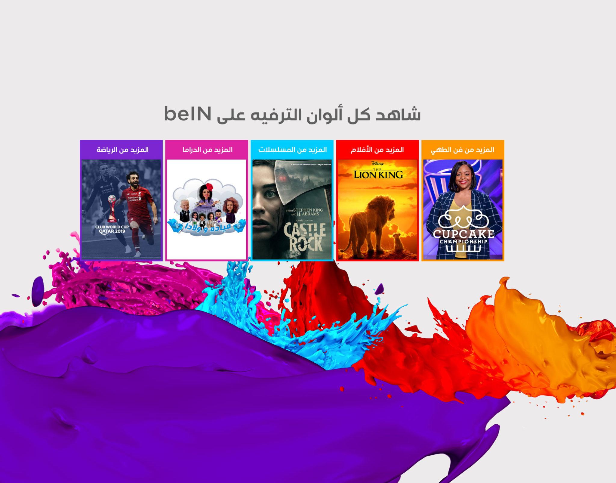 سعر أشتراك بى ان سبورت 2020 مصر وأرقام خدمة العملاء موقع فسفس
