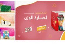 Photo of من أين يشتري السعوديون المنتجات الطبيعية؟