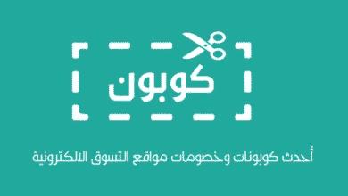 Photo of كوبونات خصم متجر نون ومتجر سيفي
