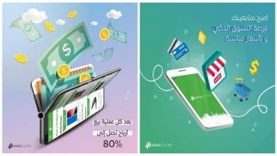Photo of عرب كليكس | أفضل شبكة تسويق بالعمولة في الوطن العربي