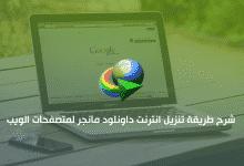 Photo of شرح طريقة تنزيل أنترنت داونلود مانجر لمتصفحات الويب بسهولة